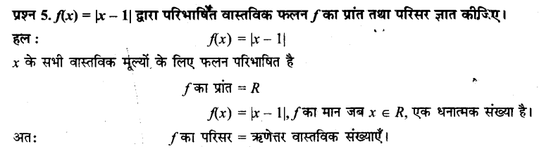UP Board Solutions for Class 11 Maths Chapter 2 Relations and Functions 5