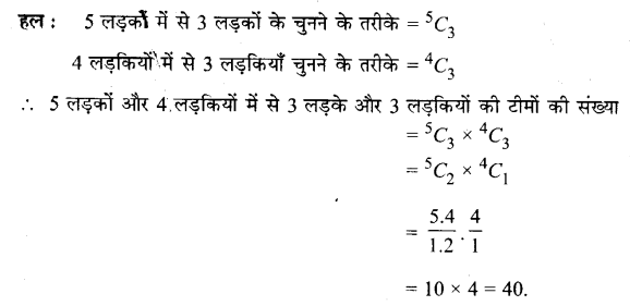 UP Board Solutions for Class 11 Maths Chapter 7 Permutations and Combinations 7.4 4