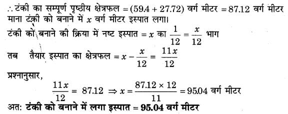 NCERT Solutions for Class 9 Maths Chapter 13 Surface Areas and Volumes (Hindi Medium) 13.2 9.1
