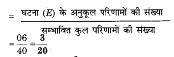 NCERT Solutions for Class 9 Maths Chapter 15 Probability (Hindi Medium) 15.1 3