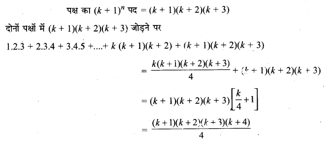 UP Board Solutions for Class 11 Maths Chapter 4 Principle of Mathematical Induction 4.1 4.1