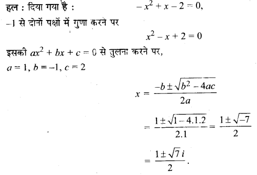 UP Board Solutions for Class 11 Maths Chapter 5 Complex Numbers and Quadratic Equations 5.3 4