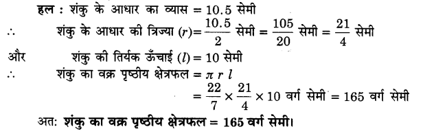 UP Board Solutions for Class 9 Maths Chapter 13 Surface Areas and Volumes 13.3 1