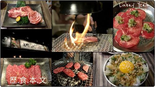 【高雄,日式燒肉】焼肉ショジョYakiniku SHOJO,燒肉之日就是要大口吃燒肉!! @ 獨步食客の美食手帳 :: 痞客邦