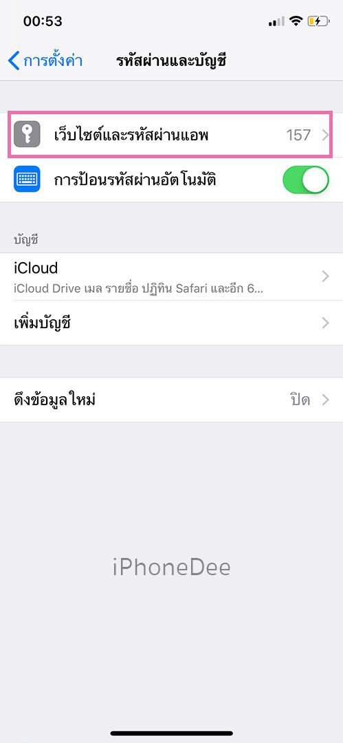 iphone-account-password02