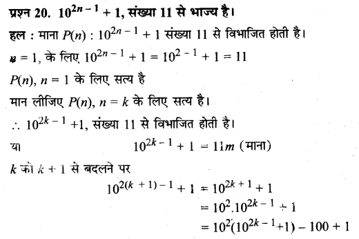 UP Board Solutions for Class 11 Maths Chapter 4 Principle of Mathematical Induction 4.1 20