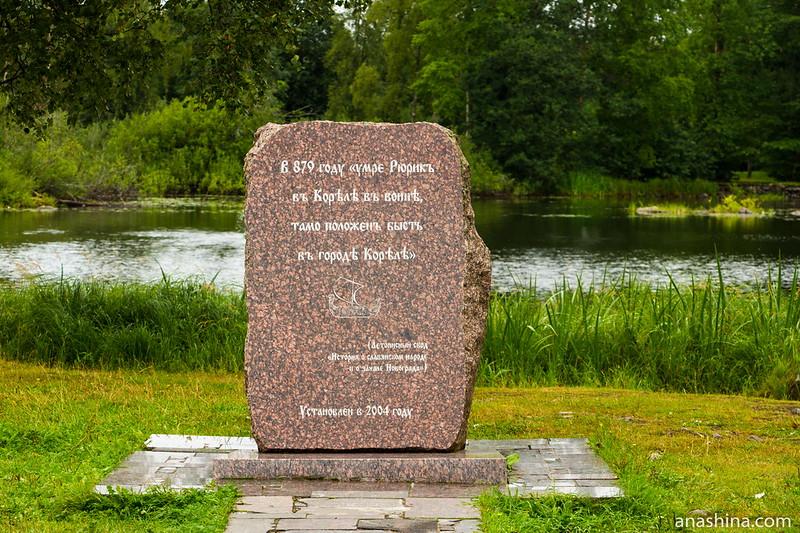 Памятный камень, крепость Корела в Приозерске