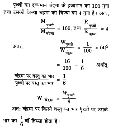 UP Board Solutions for Class 9 Science Chapter 10 Gravitation 153 2.1