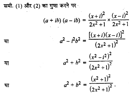 UP Board Solutions for Class 11 Maths Chapter 5 Complex Numbers and Quadratic Equations 11.1