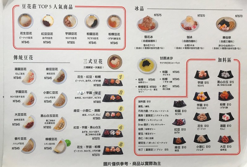 [臺北] 捷運雙連站-寧夏夜市美食懶人包 - 豆花莊 @ 哈利王美食小當家的部落格 :: 痞客邦