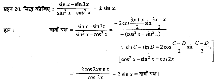UP Board Solutions for Class 11 Maths Chapter 3 Trigonometric Functions 3.3 20