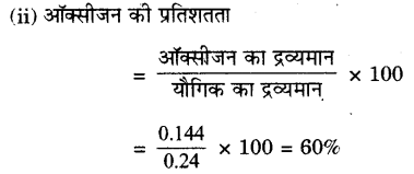 UP Board Solutions for Class 9 Science Chapter 3 Atoms and Molecules 51 1.1