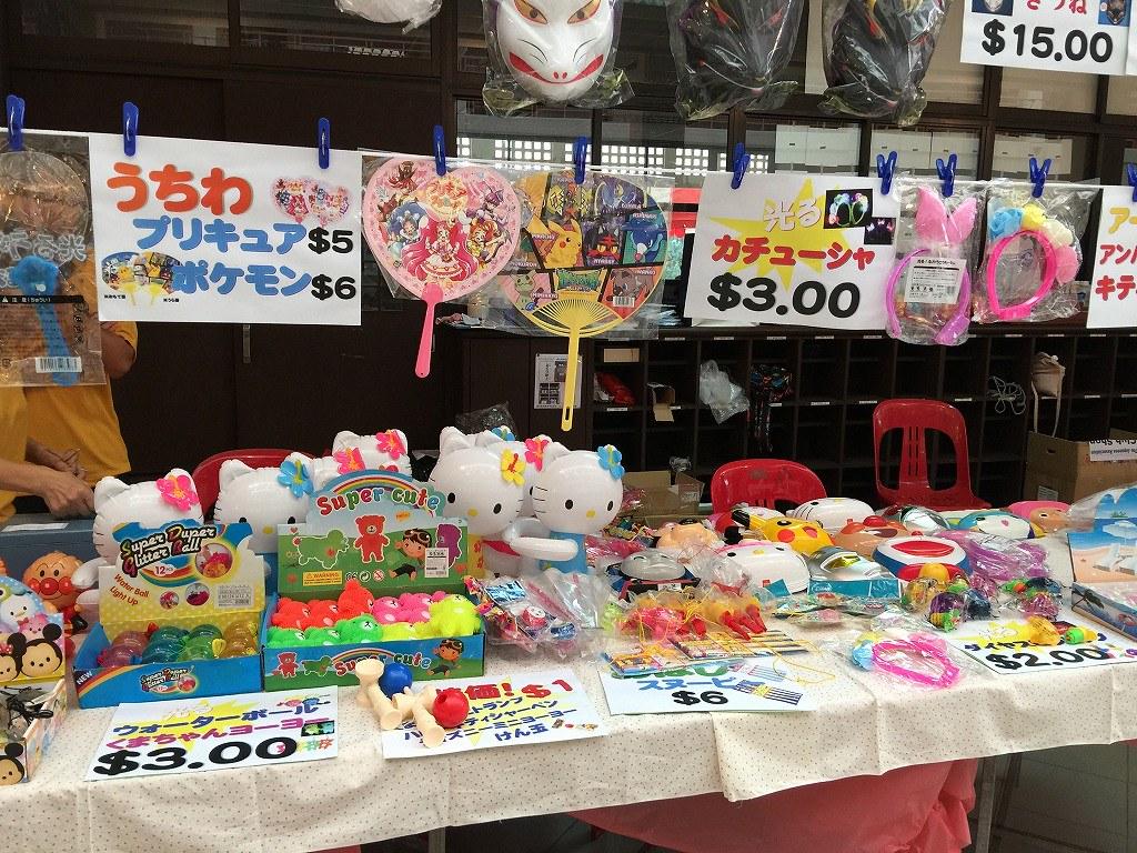 Merchandise items
