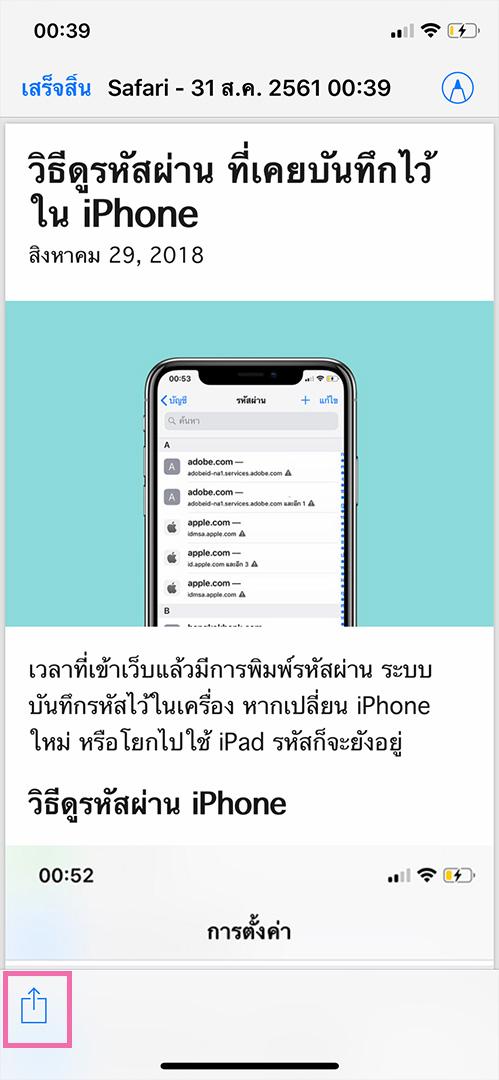 iphone-safari-pdf04