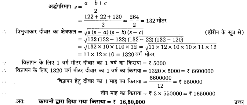 UP Board Solutions for Class 9 Maths Chapter 12 Heron's Formula 12.1 2.1