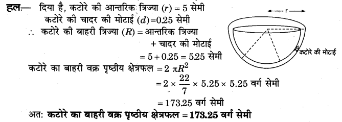 NCERT Solutions for Class 9 Maths Chapter 13 Surface Areas and Volumes (Hindi Medium) 13.4 8
