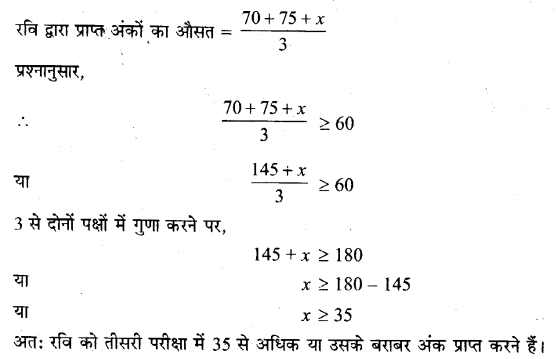 UP Board Solutions for Class 11 Maths Chapter 6 Linear Inequalities 6.1 21