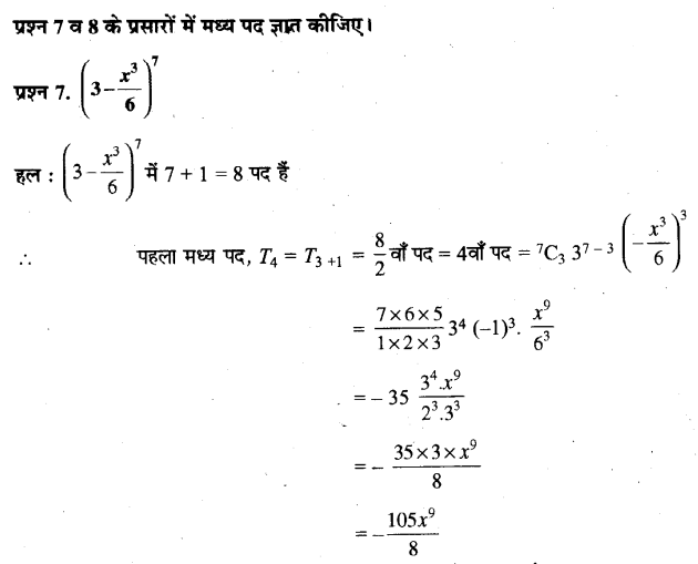 UP Board Solutions for Class 11 Maths Chapter 8 Binomial Theorem 8.2 7