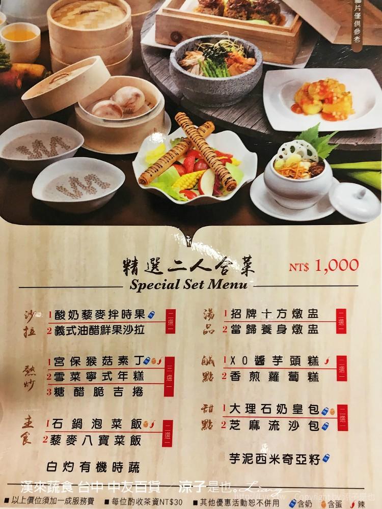 【臺中】漢來蔬食 到中友百貨呷菜呦 質感好有創意的素食料理 @ 涼子是也 :: 痞客邦