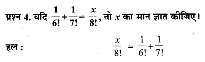 UP Board Solutions for Class 11 Maths Chapter 7 Permutations and Combinations 7.2 4