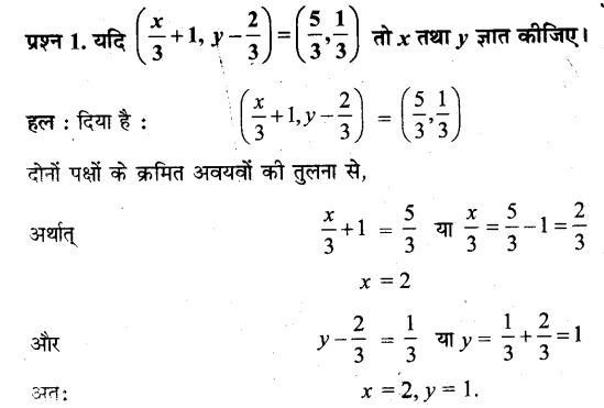 UP Board Solutions for Class 11 Maths Chapter 2 Relations and Functions 2.1 1