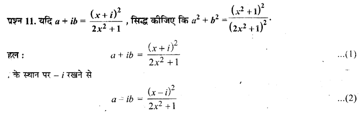 UP Board Solutions for Class 11 Maths Chapter 5 Complex Numbers and Quadratic Equations 11