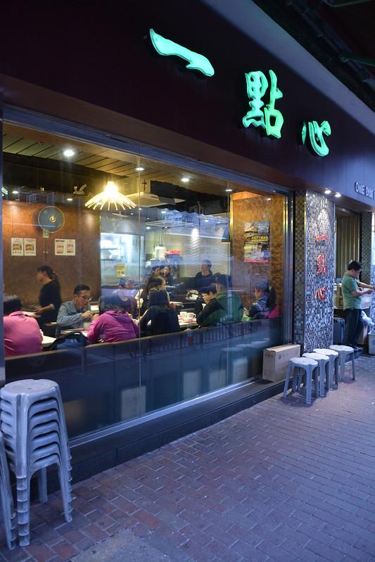 【香港】一點心。米其林平價港點。九龍太子站美食 @ 苦兒流浪記 :: 痞客邦