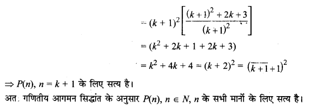 UP Board Solutions for Class 11 Maths Chapter 4 Principle of Mathematical Induction 4.1 13.1