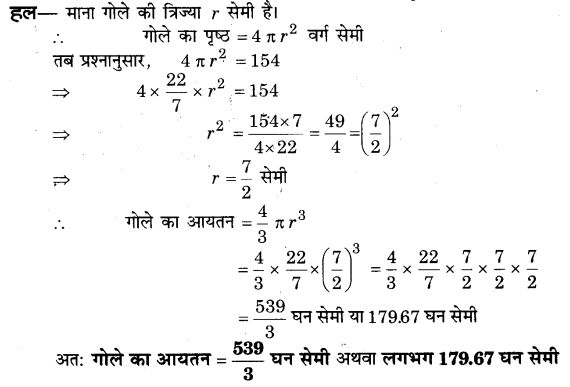 NCERT Solutions for Class 9 Maths Chapter 13 Surface Areas and Volumes (Hindi Medium) 13.8 7