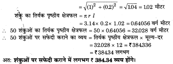 NCERT Solutions for Class 9 Maths Chapter 13 Surface Areas and Volumes (Hindi Medium) 13.3 8.1