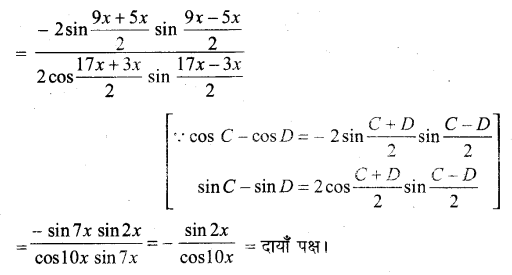 UP Board Solutions for Class 11 Maths Chapter 3 Trigonometric Functions 3.3 16.1