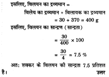 UP Board Solutions for Class 9 Science Chapter 2 Is Matter Around us Pure l 9.1