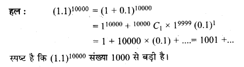 UP Board Solutions for Class 11 Maths Chapter 8 Binomial Theorem 8.1 10