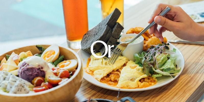 忠孝復興美食 人氣義大利麵餐廳「樂 野食」豐盛早午餐、妖怪漢堡、韓式豬肉泡菜粉絲歐姆蛋必點!