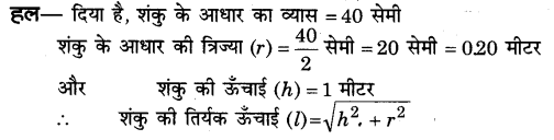 NCERT Solutions for Class 9 Maths Chapter 13 Surface Areas and Volumes (Hindi Medium) 13.3 8
