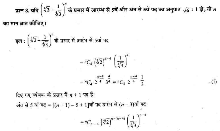 UP Board Solutions for Class 11 Maths Chapter 8 Binomial Theorem 8