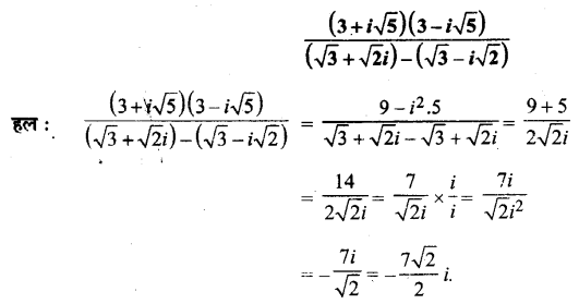 UP Board Solutions for Class 11 Maths Chapter 5 Complex Numbers and Quadratic Equations 5.1 14