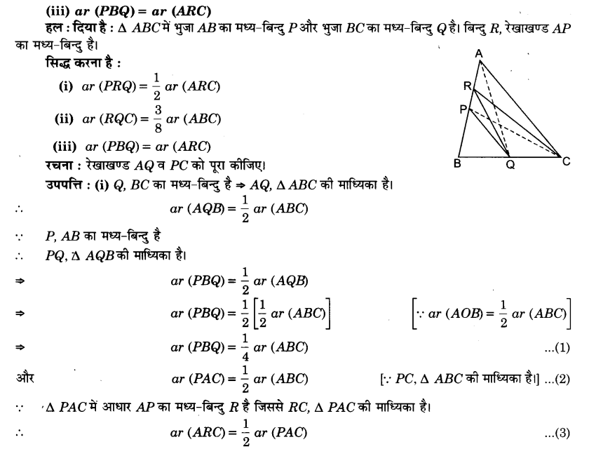 UP Board Solutions for Class 9 Maths Chapter 9 Area of Parallelograms and Triangles 9.4 7