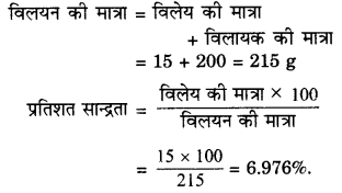 UP Board Solutions for Class 9 Science Chapter 2 Is Matter Around us Pure l 3
