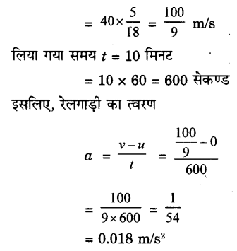 UP Board Solutions for Class 9 Science Chapter 8 Motion s 24