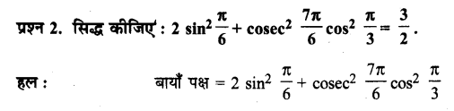 UP Board Solutions for Class 11 Maths Chapter 3 Trigonometric Functions 3.3 2