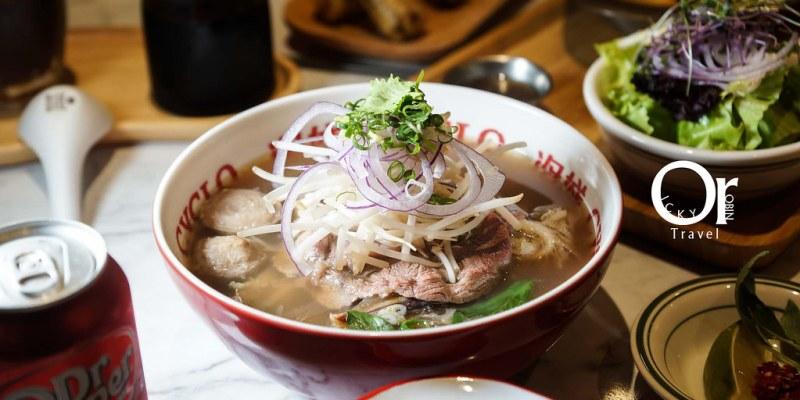 東區美食 終於找到記憶裡的美式越南河粉味道!黃金琥珀湯頭扭轉你對越南河粉的想像-CYCLO 洛城牛肉粉仁愛店、國父紀念館美食