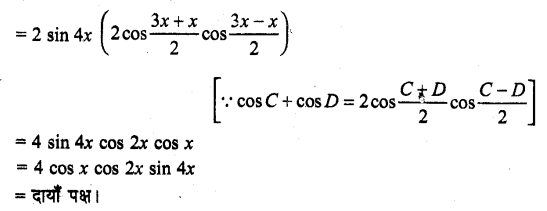 UP Board Solutions for Class 11 Maths Chapter 3 Trigonometric Functions 5.1