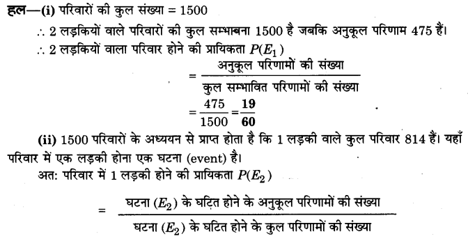 NCERT Solutions for Class 9 Maths Chapter 15 Probability