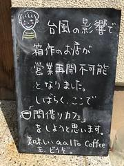 仮店舗のお知らせ