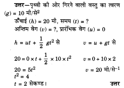 UP Board Solutions for Class 9 Science Chapter 10 Gravitation A 13