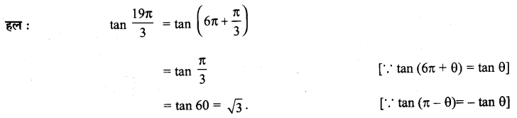 UP Board Solutions for Class 11 Maths Chapter 3 Trigonometric Functions 3.2 8