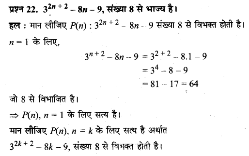 UP Board Solutions for Class 11 Maths Chapter 4 Principle of Mathematical Induction 4.1 22