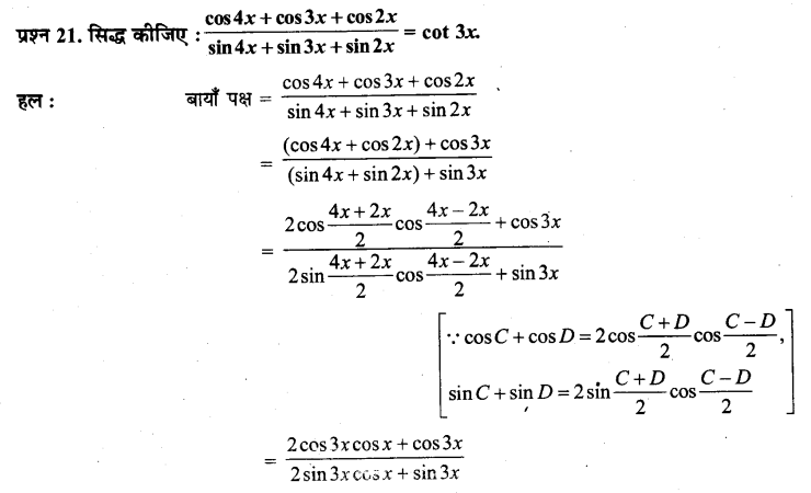 UP Board Solutions for Class 11 Maths Chapter 3 Trigonometric Functions 3.3 21