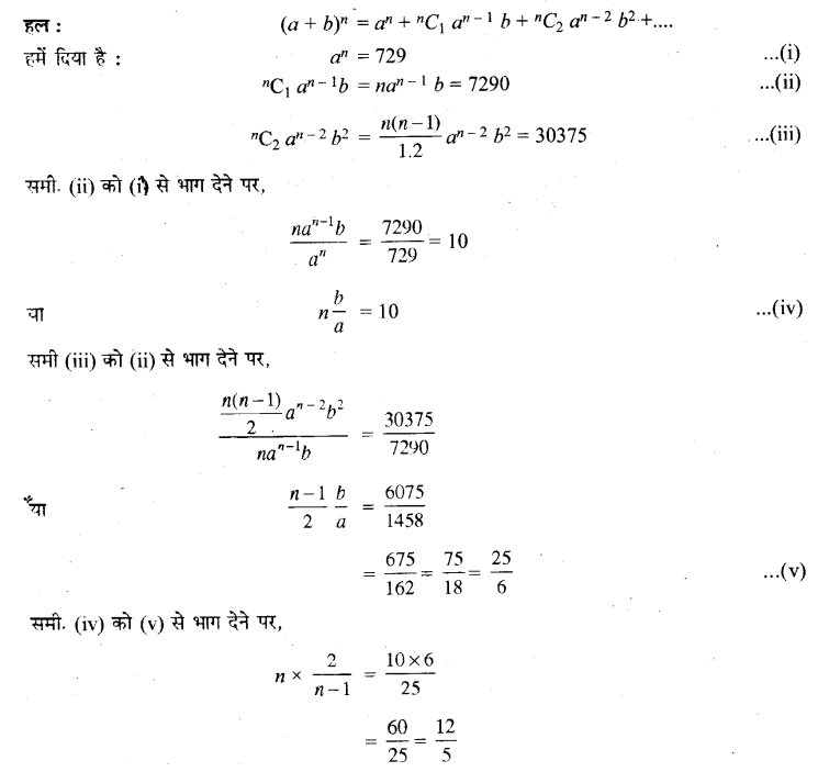UP Board Solutions for Class 11 Maths Chapter 8 Binomial Theorem 1
